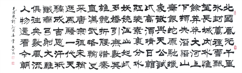 沁园春雪书法作品欣赏 名家名作升值收藏首选图片