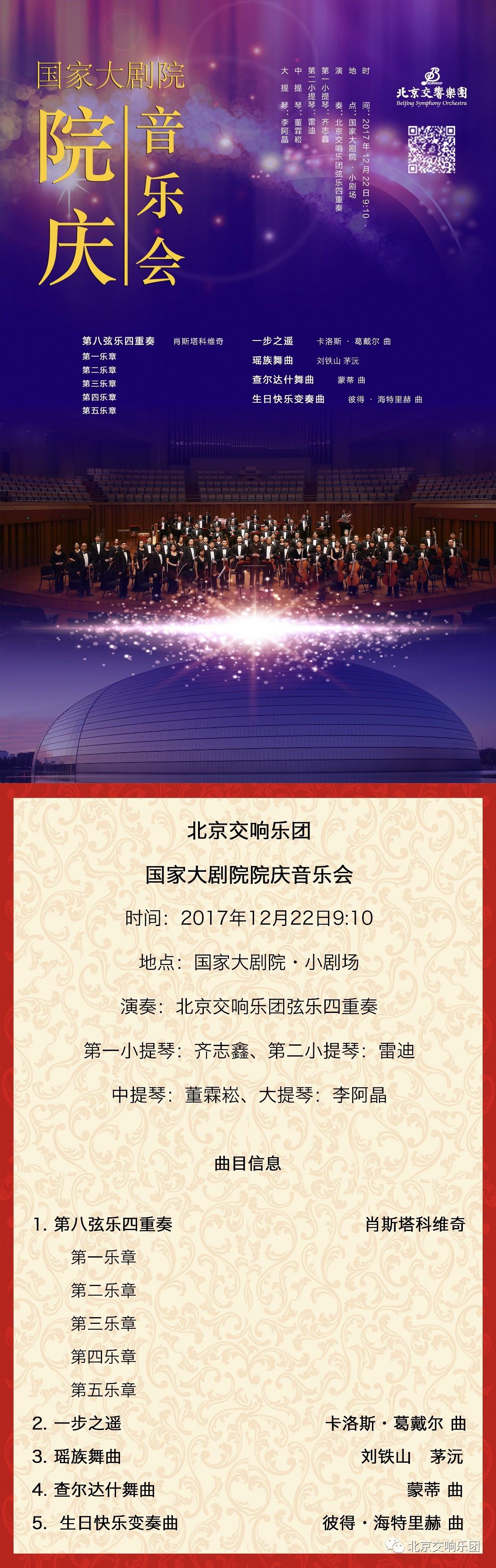 《第八弦乐四重奏》,《一步之遥》,《瑶族舞曲》,《查尔达什舞曲》曲