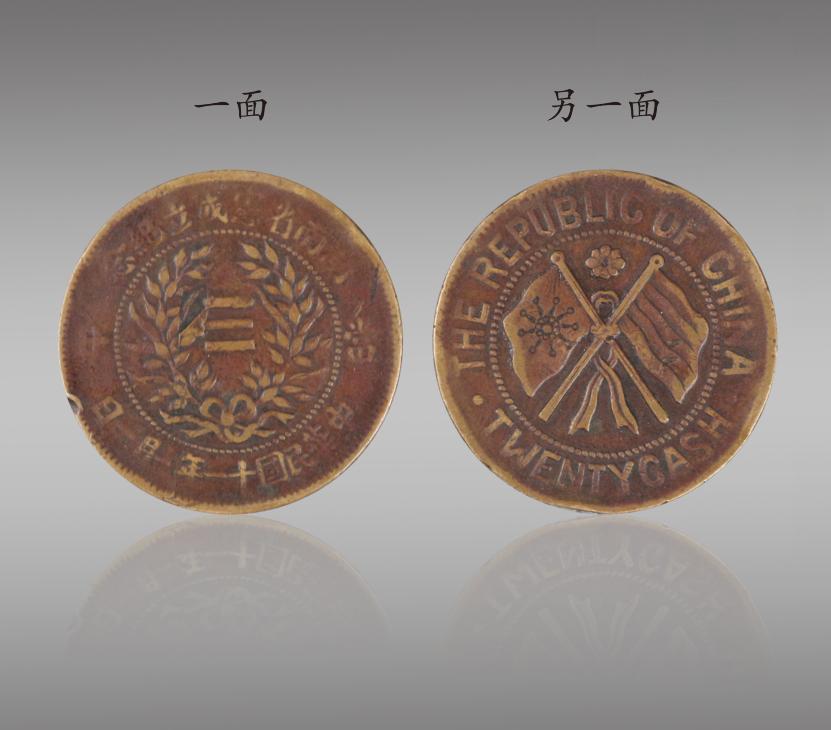 钱币虽小,能反应当时社会文化的特征,收藏意义颇佳