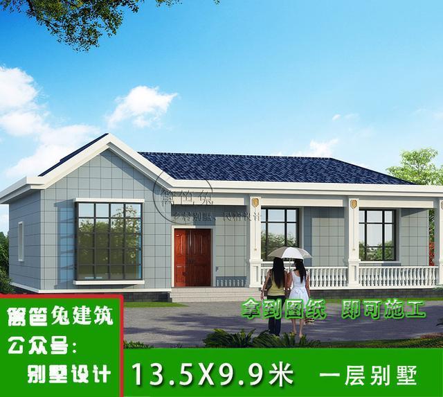 农村自建房一层小别墅13.5x9.9米,建好只要15万!附全套图纸!
