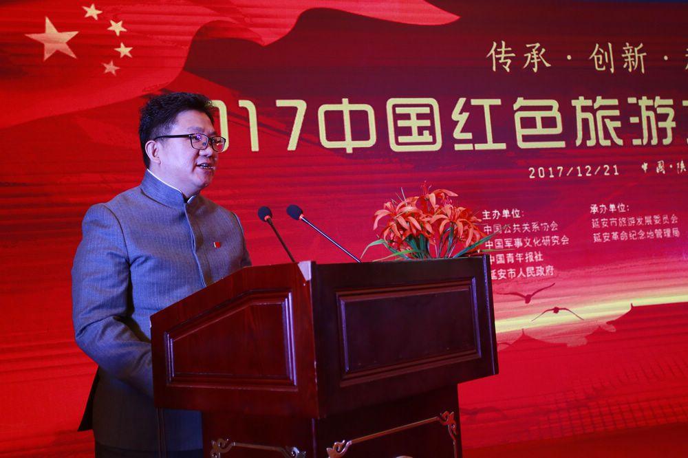 """""""2017中国红色旅游文化发展研讨会""""在延安举行"""