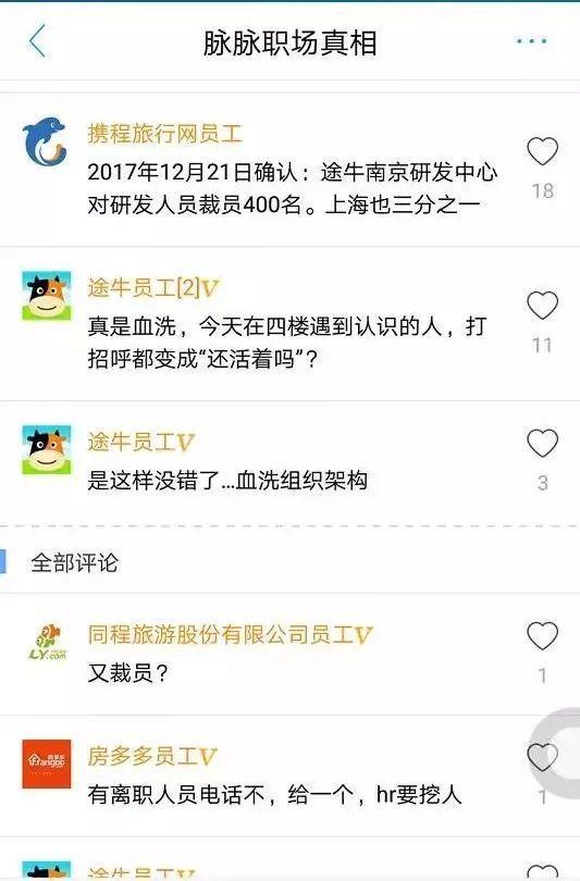 南京栖霞区百达翡丽手表回收400人被一次性辞退途牛裁员门