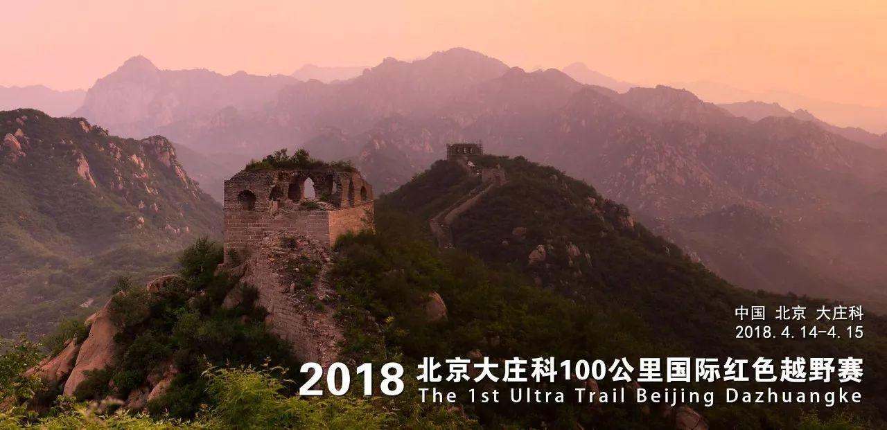 大庄科100 | 断长城、大峡谷、五峰连穿、抗日烽火路……京津冀最具文化内涵的越野赛!