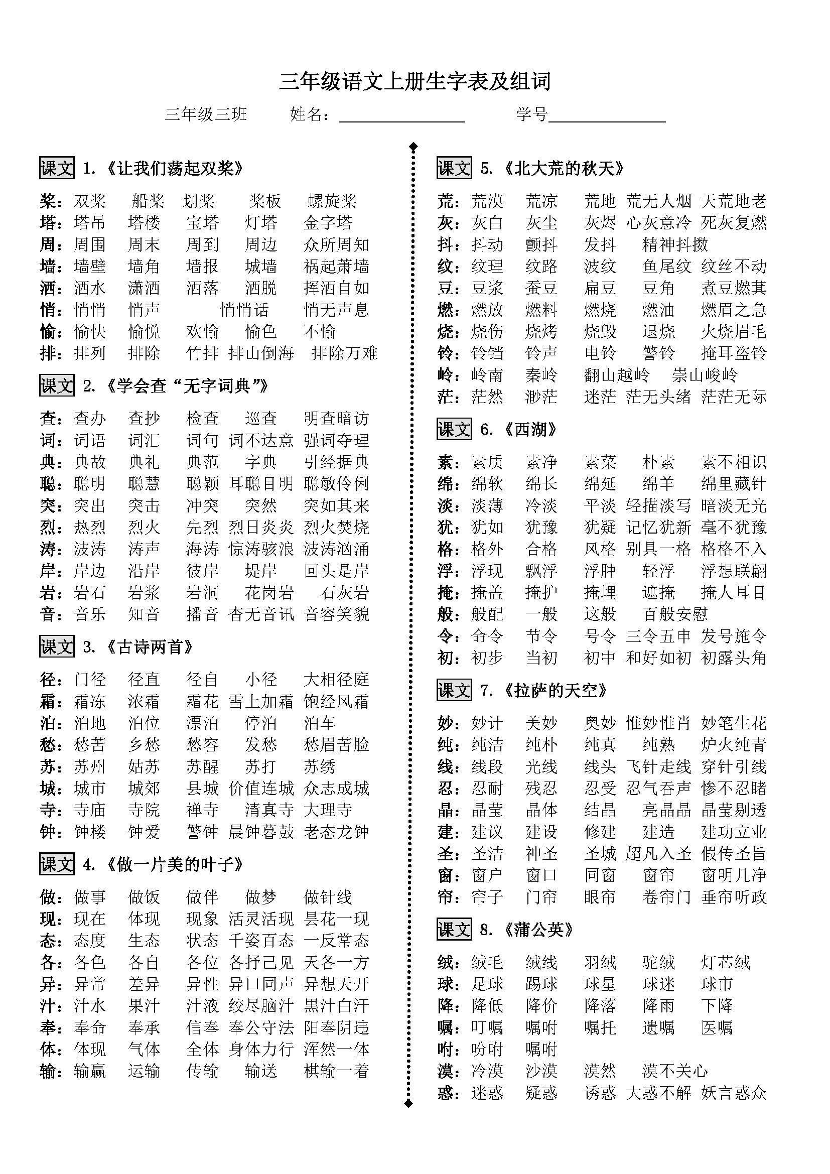 苏教版三年级上册语文生字表及组词一中泸溪县初中部图片