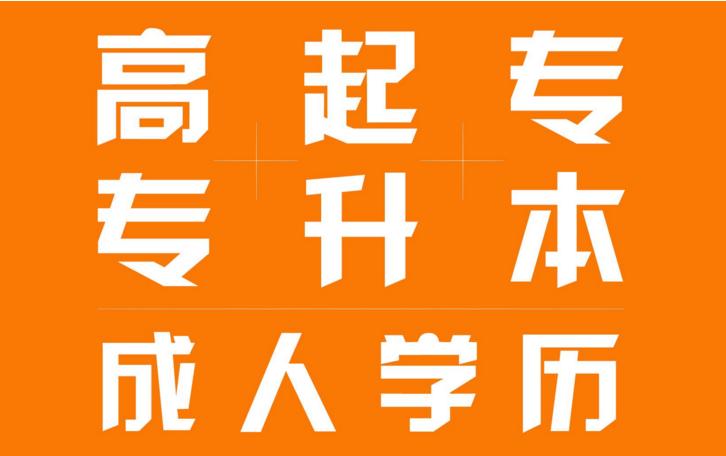 2018年江西赣州成人高考报名时间报名条件报
