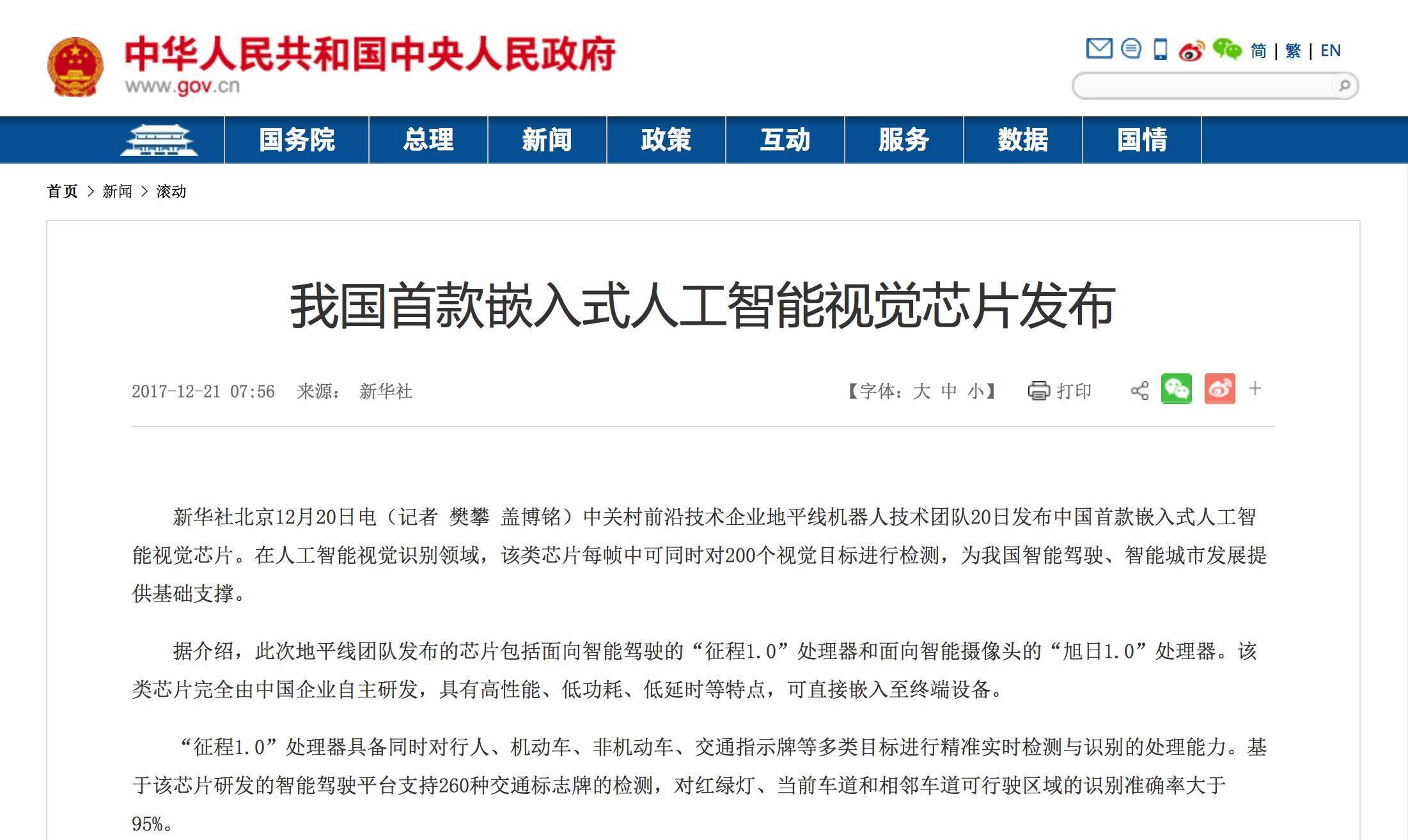 """地平线AI""""中国芯""""发布,人民日报、新华社等媒体聚焦报道"""