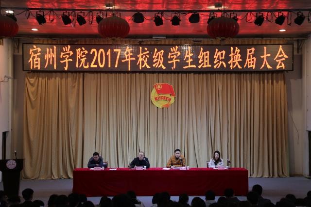 【回顾||宿州学院2017年校级组织换届大会】