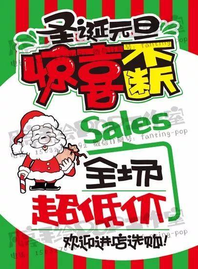 手绘pop分享-最新圣诞元旦手绘海报范例