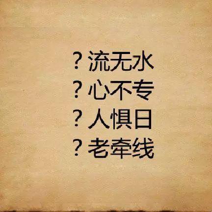 数字猜成语5 10_看图猜成语