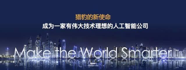 央广对话傅盛:来岁3月猎豹将宣布智能硬件和呆板人产物