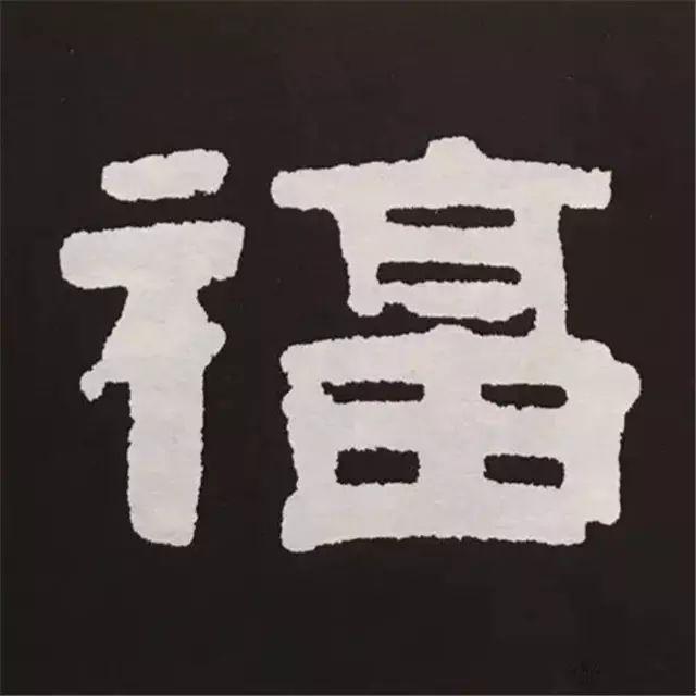 福 字斗方大全,动手写大 福 字 ,让你 一秒变大师