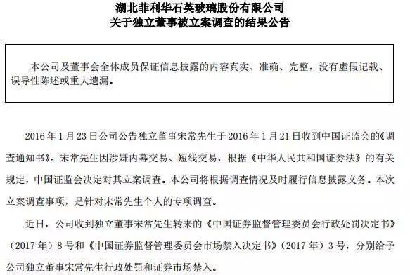 雅百特因财务造假被证监会处罚60万,多名高管提出离职申请