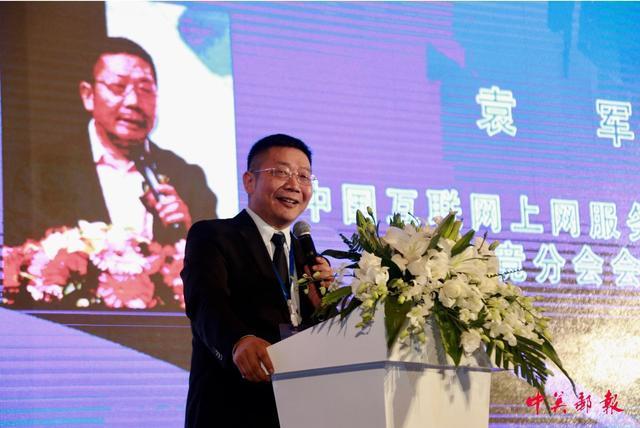 论坛会_中国互联网上网服务行业协会电竞分会会长袁军在论坛会上发表讲话