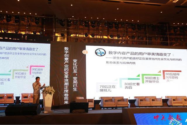 中国传媒大学网络与未来社会研究中心副主任吕欣在论坛会上介绍网络