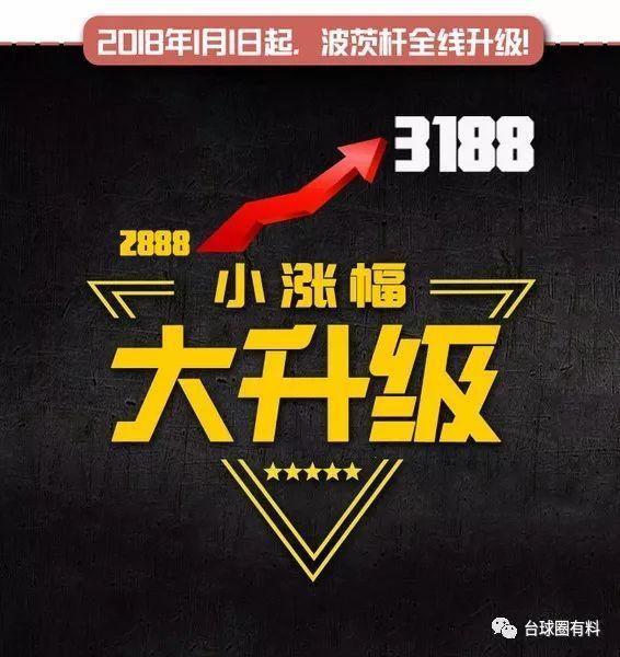 开启中式球杆新时代_波茨杆升级款发布预售