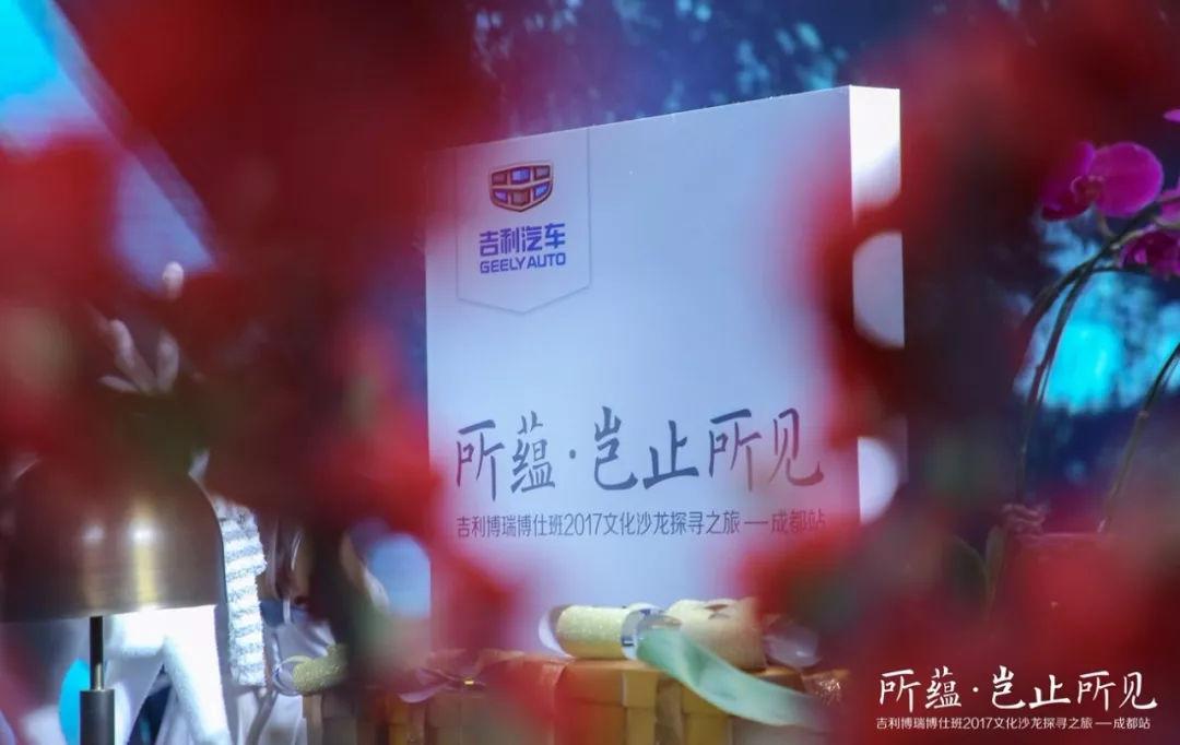 在产品设计上,吉利也一直不忘向中国的传统文化吸取养分