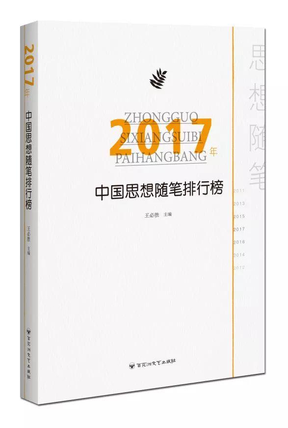 2019年中国思想随笔排行榜_2011年中国思想随笔排行榜