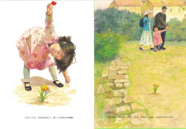 母婴 正文  《妈妈的美丽花》讲述了追求美和传递爱的故事.