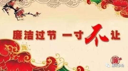 春恋<风语>简谱-2018年元旦、春节将至,为持续深入贯彻落实中央八项规定和新修订的