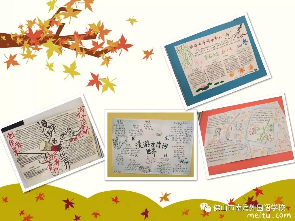 南海外国语学校书文节系列活动——语文手抄报展览!