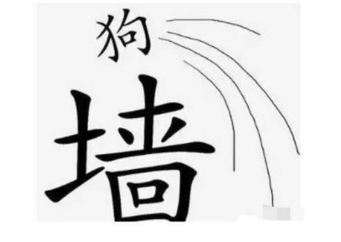 什么合缝四字成语_四字成语书法作品图片