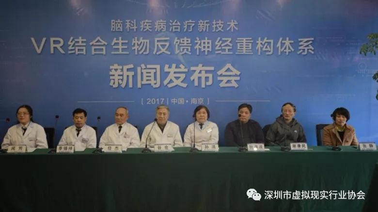 VR为医学诊疗注入鲜活力量,南京医院启用VR治疗脑科疾病