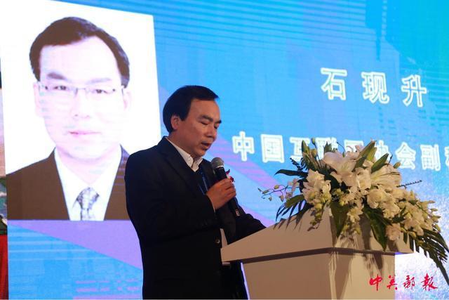 中国互联网协会副秘书长石现升在论坛会上发表讲话