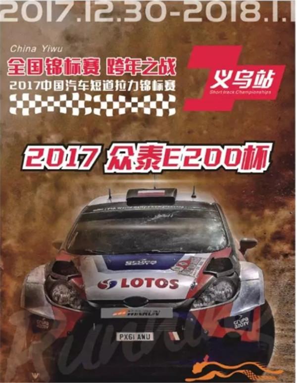 2017众泰E200杯全国汽车短道拉力锦标赛将在义乌开赛