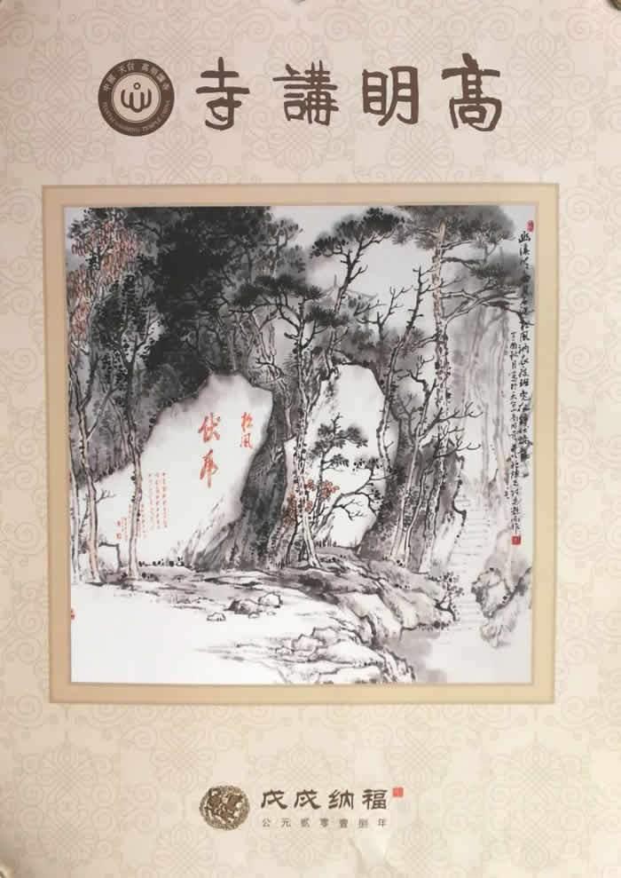 警民联袂出品原创力作书画集,天台山旅游增添丹青古色