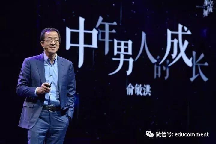 新东方俞敏洪:一个中年男人的成长(附完整演讲