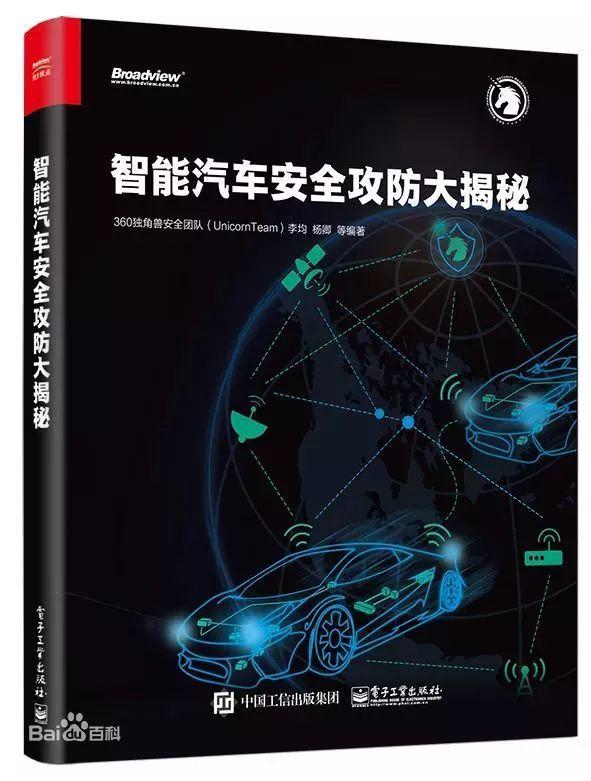 黑客李钧歪传(图15)