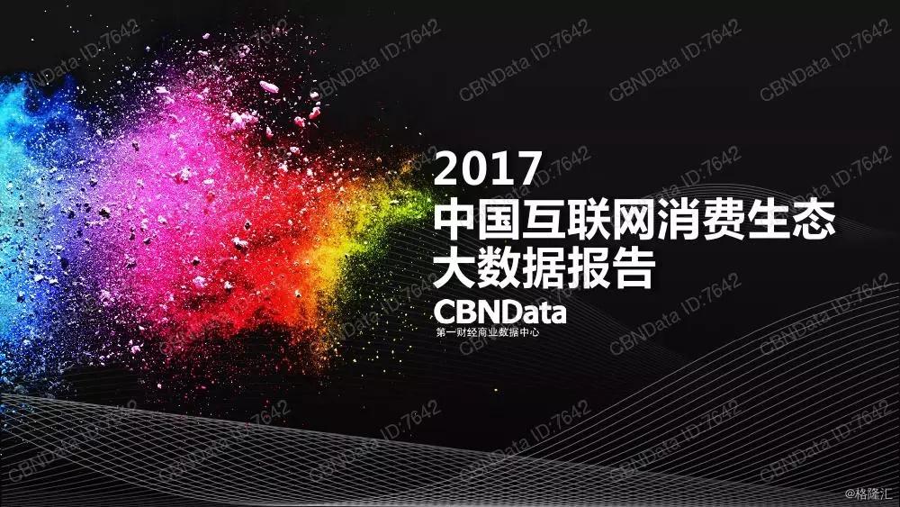 2017中国互联网消费生态大数据报告