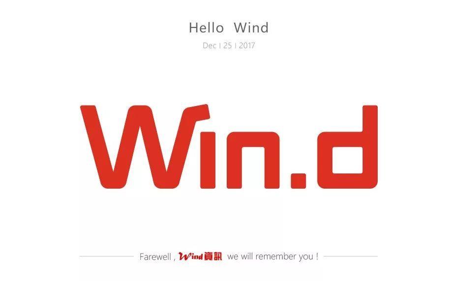 Wind资讯_万得发布国际化LOGO,万得味道,万得动作