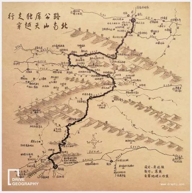 独库公路手绘地图,制图