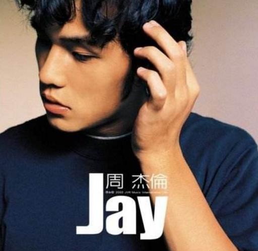 2000年《jay》,周杰伦的第一张专辑,当年谁也不知道,他将会开启一条图片