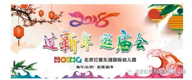 """北京红缨东湖国际幼儿园""""过新年,逛庙会""""亲子游园活动"""