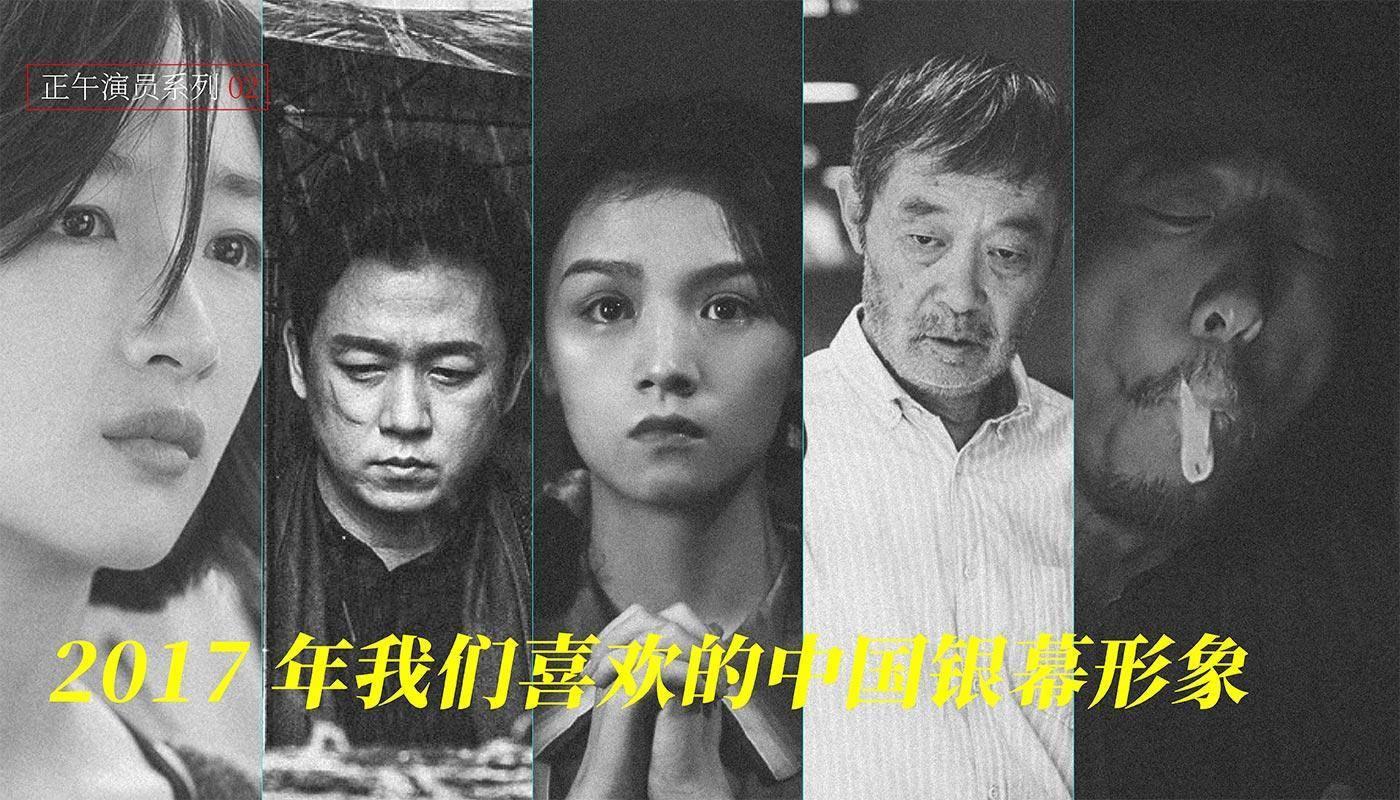 2017年我们喜欢的中国银幕形象  | 正午·演员02