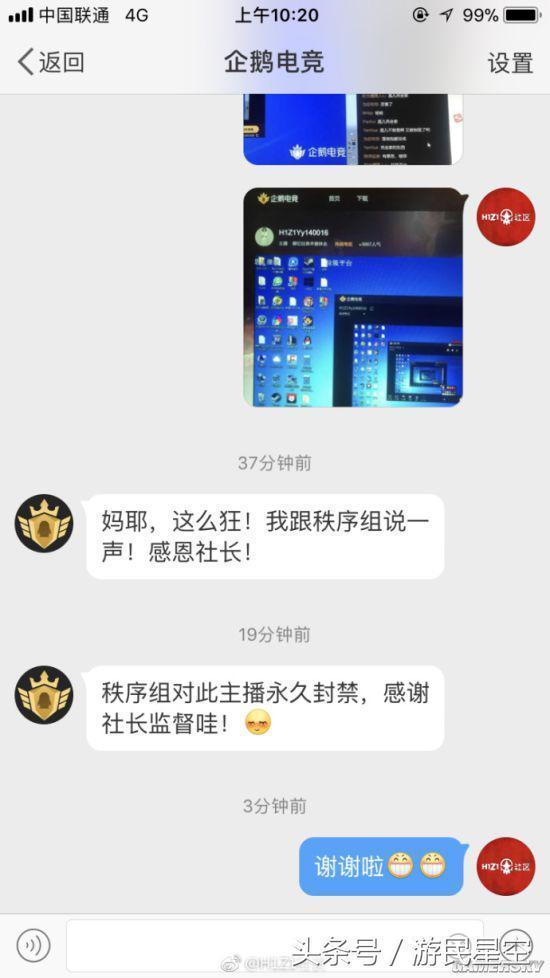 玩家向腾讯举报《H1Z1》主播开挂 官方速度将其永
