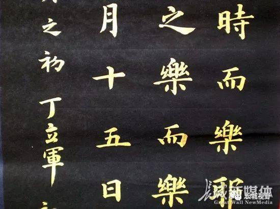 【宣传十九大 讴歌新时代】唐山书法家丁立军:翰墨寄情写春秋 一片图片