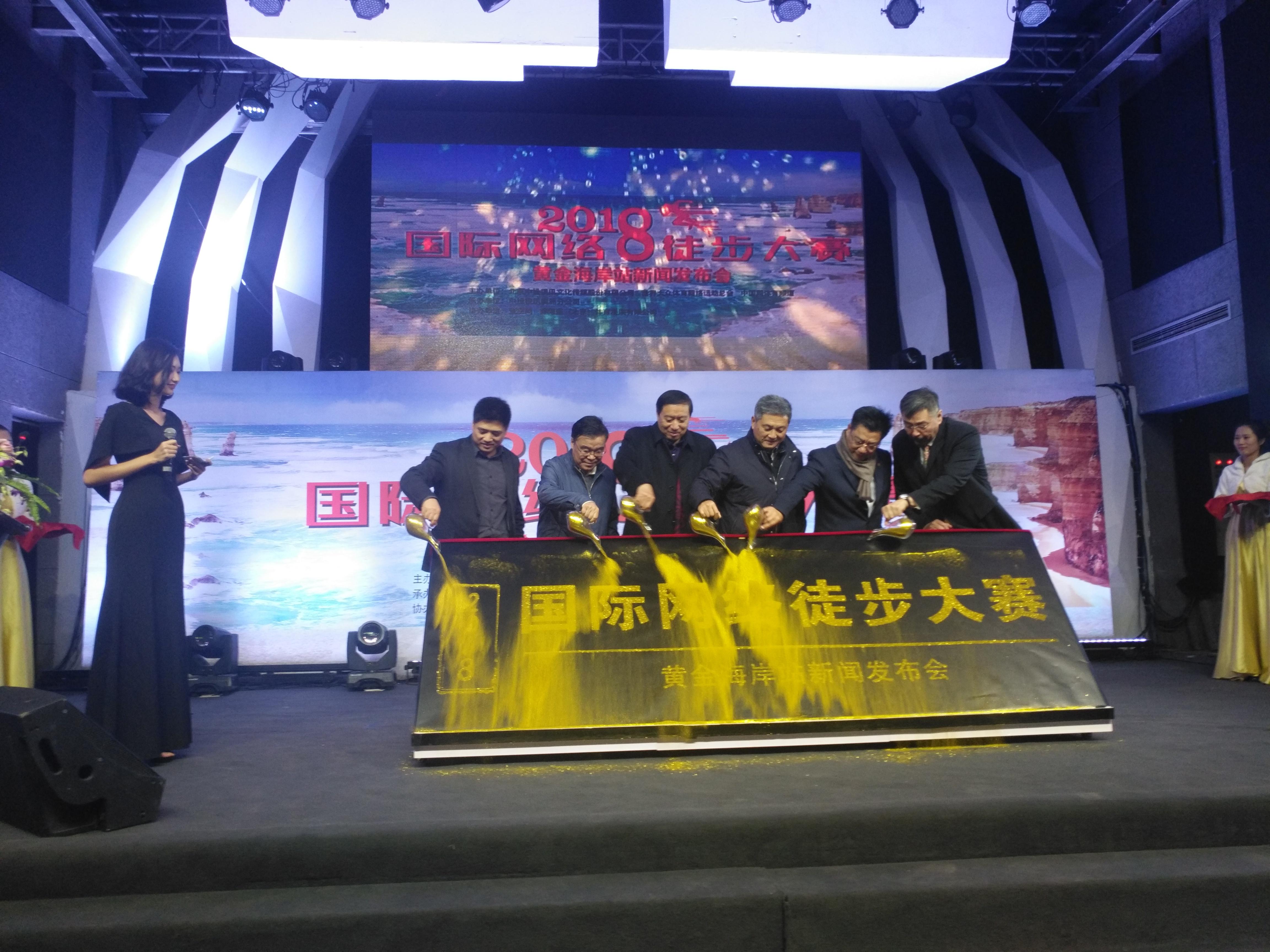 2018国际网络徒步大赛黄金海岸站新闻发布会召开