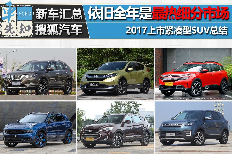 依旧是最热细分市场 2017上市紧凑型SUV总结