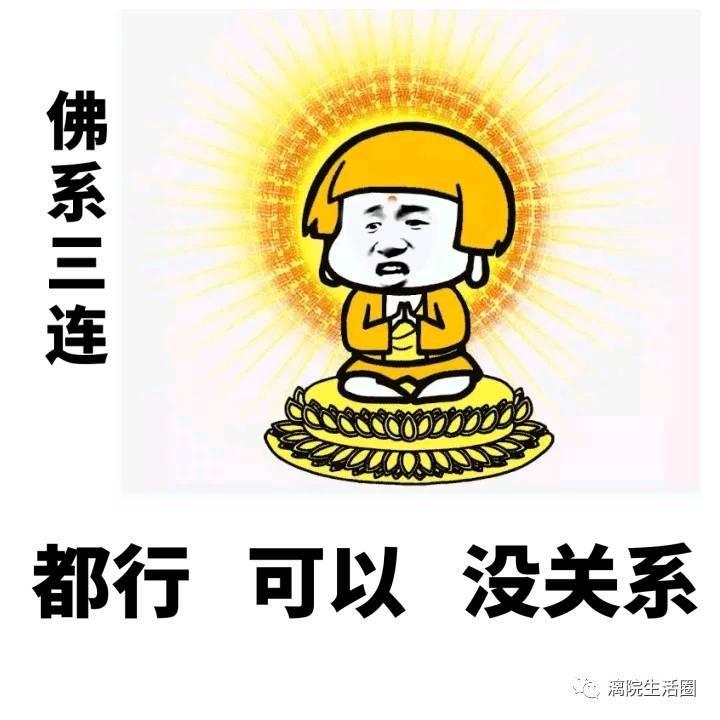 或许你觉得佛系生活