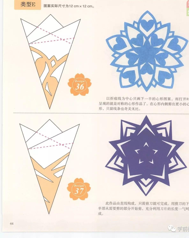 【多图】12款窗花剪纸教程分享,年到啦!