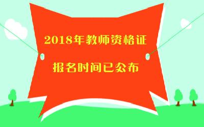 2018年教师资格证报名时间