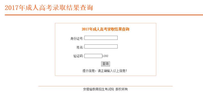 成人高考数学�zh�_2017安徽成人高考考试录取结果查询|安徽人事考试院》》》http://cx.