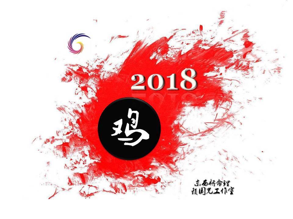赖国光:2018年一月十二生肖运势吉凶预测图片