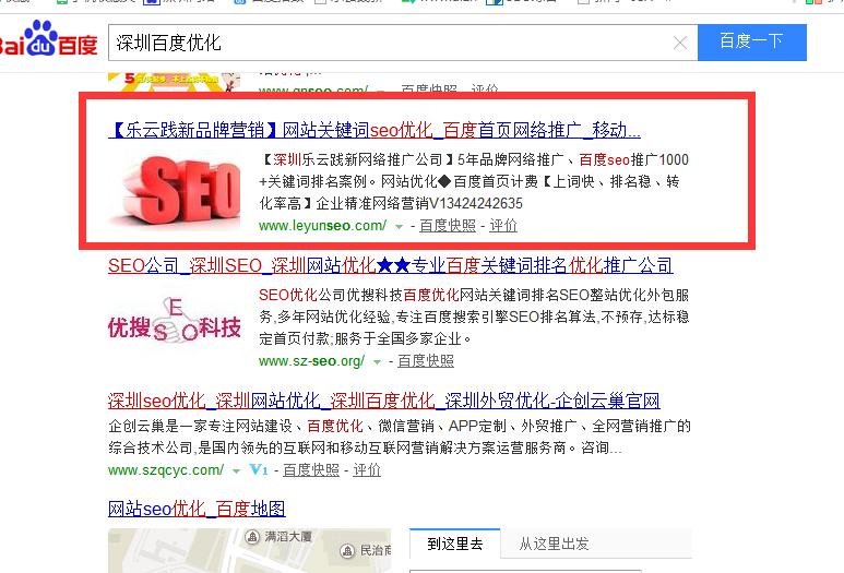 企业网站排名优化_网站优化排名资源