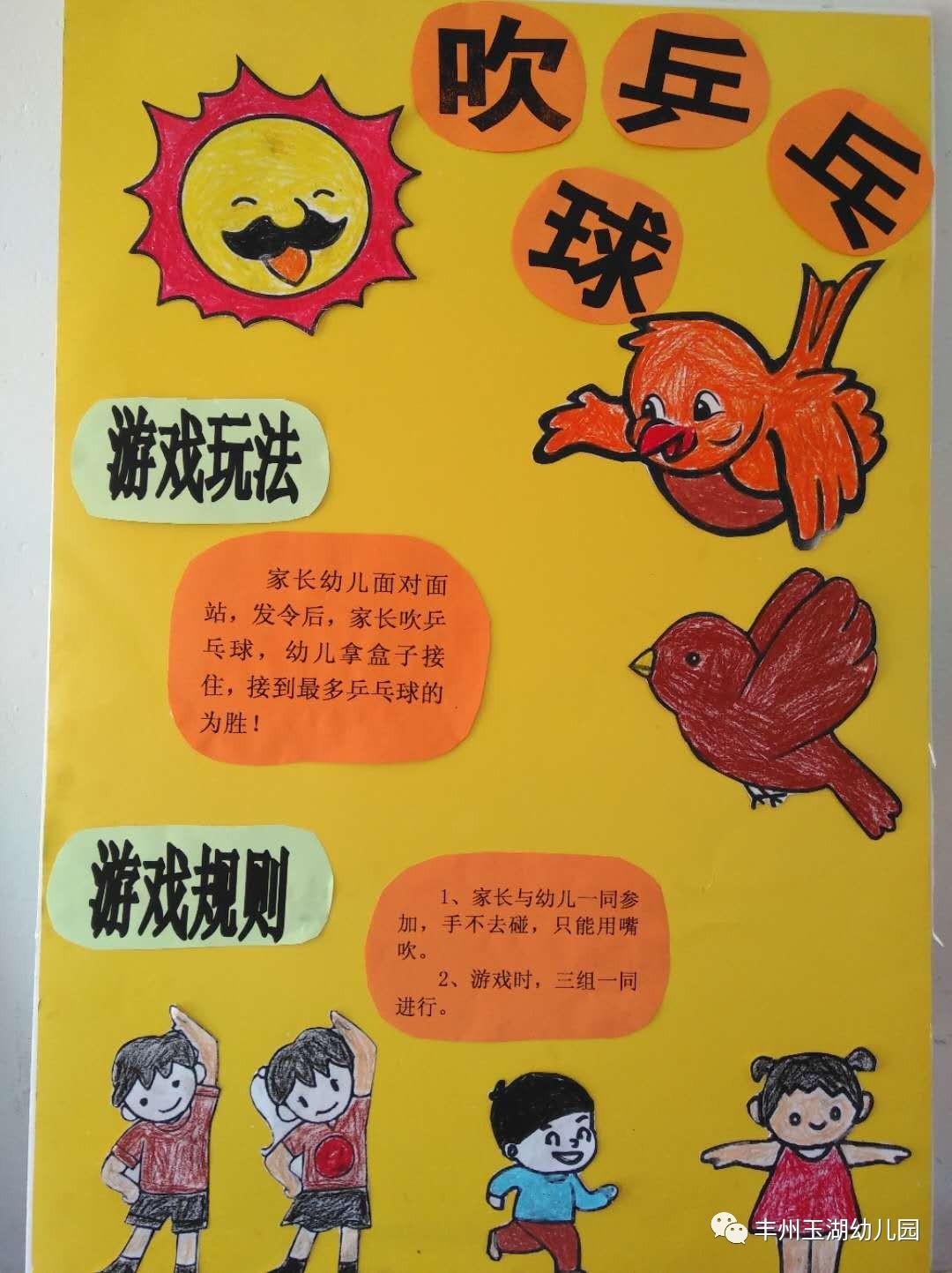 ——玉湖幼儿园亲子运动会海报