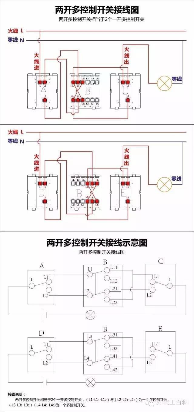 两开多控开关接线图 一灯三控接线图双控灯三联开关接线图 三个位置