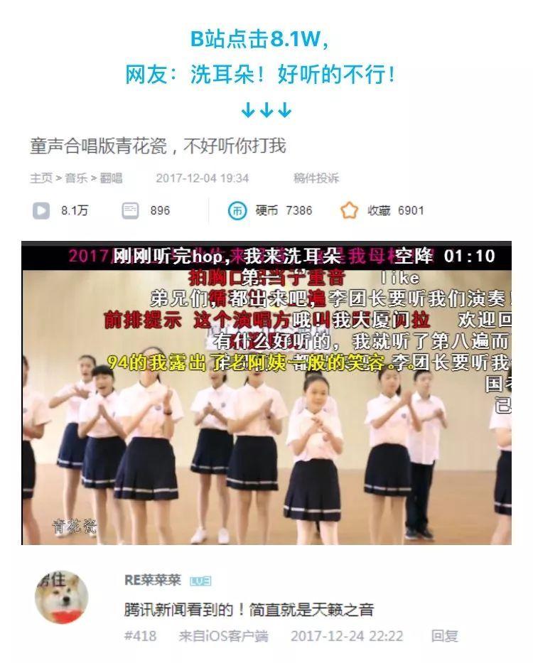 厦门中学生用阿卡贝拉演绎《青花瓷》,火遍全国!